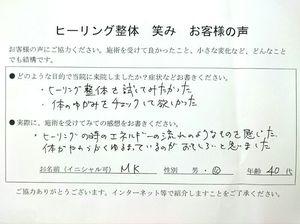お客様の声(mk).jpg